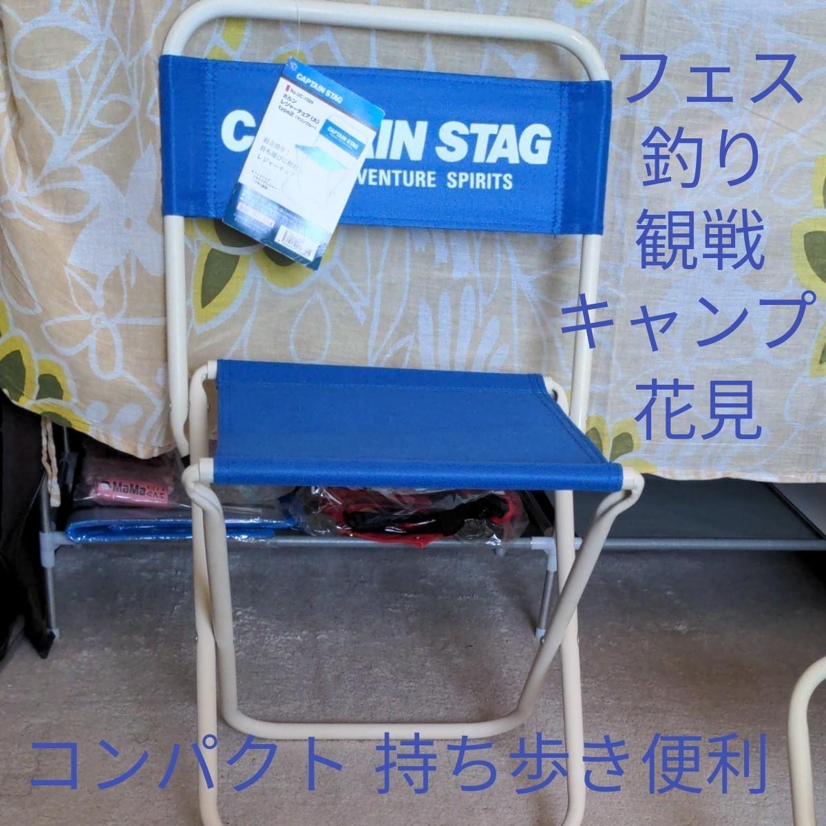 キャプテンスタッグ アウトドア 折りたたみ椅子 背もたれ付き 青 コンパクト ソロキャンプ 車中泊 フェス ブルー