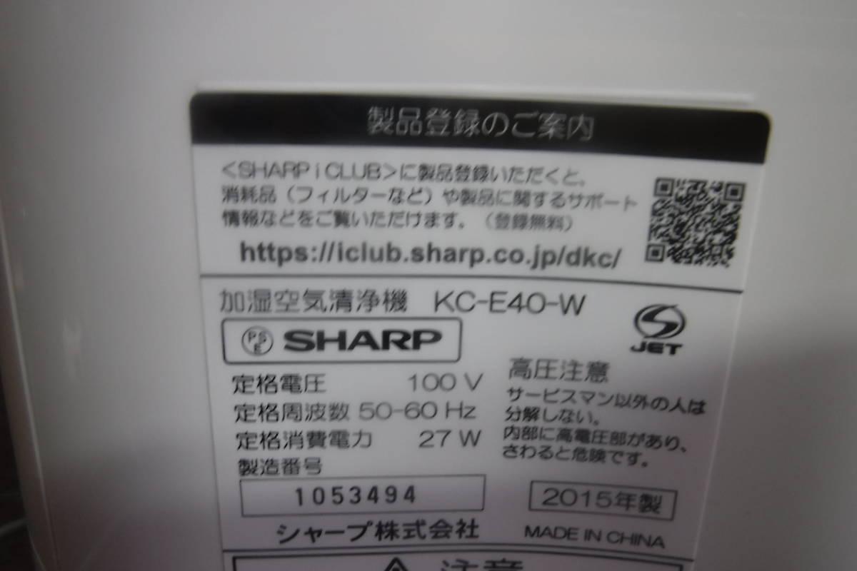 W829 未使用 SHARP シャープ 高濃度プラズマクラスター 加湿空気清浄機 KC-E40-W 加湿11畳 空清18畳 花粉/ニオイ/カビ/ホコリ/梅雨 など_画像3
