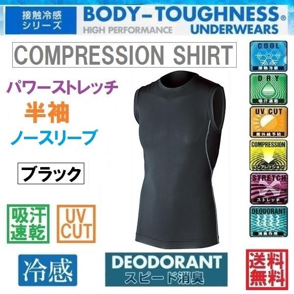 《最後の一点》【黒色L】冷感・消臭パワーストレッチ ノースリーブシャツ☆冷感&消臭&吸汗速乾&UVカット☆ウォーキングにスポーツ時に