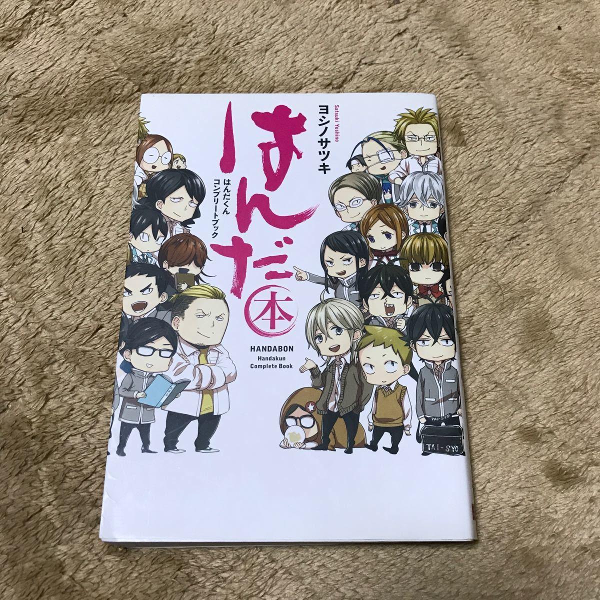 (単品) はんだ本_はんだくんコンプリートブック_ (ガンガンコミックス)