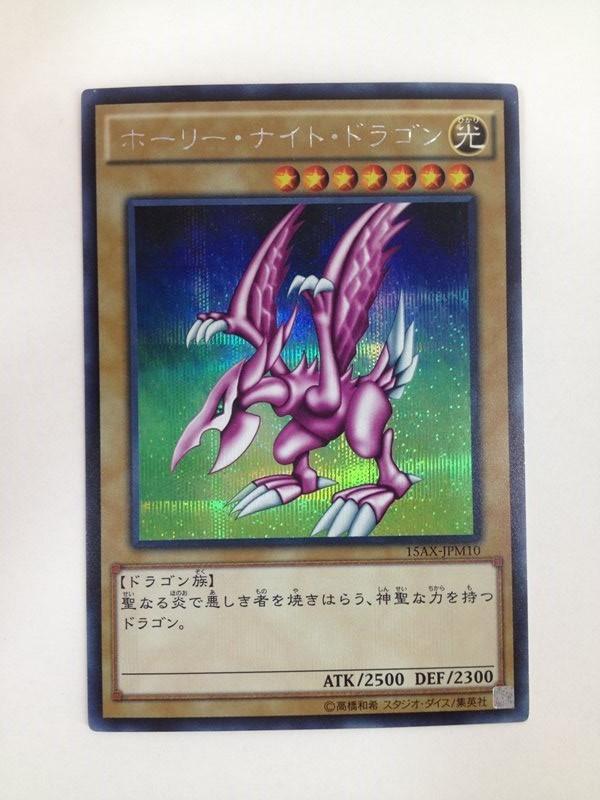 遊戯王 SC ホーリー・ナイト・ドラゴン 15AX-JPM10 シークレット_画像1