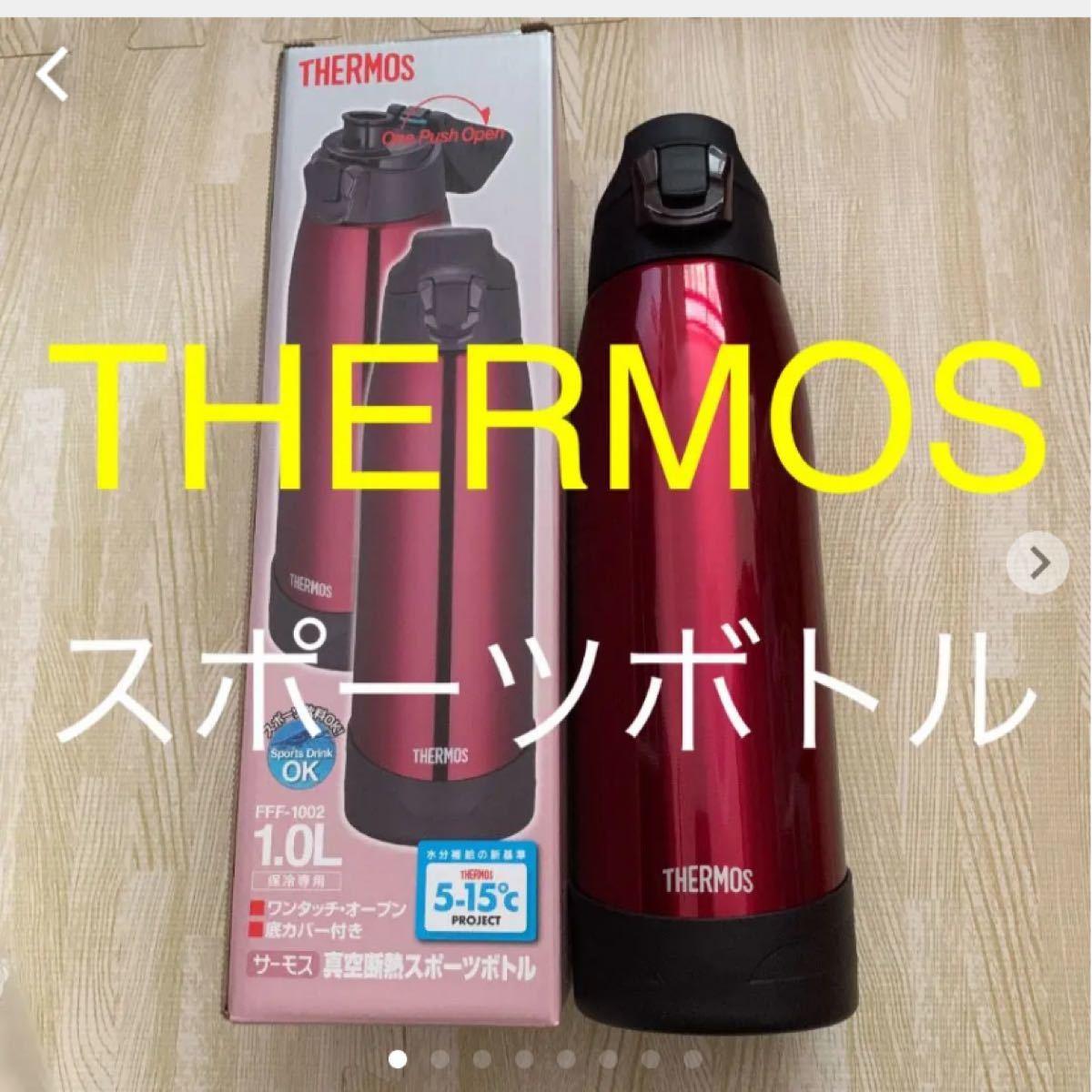 新品 THERMOS サーモス 真空断熱 スポーツボトル 1.0L