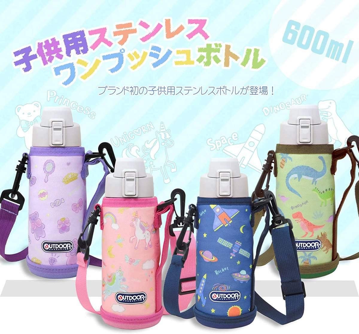 水筒 子供 直飲み 600ml カバー付き ステンレス ワンプッシュ ボトル アウトドア 保冷専用 キッズ 斜めがけ ピンク