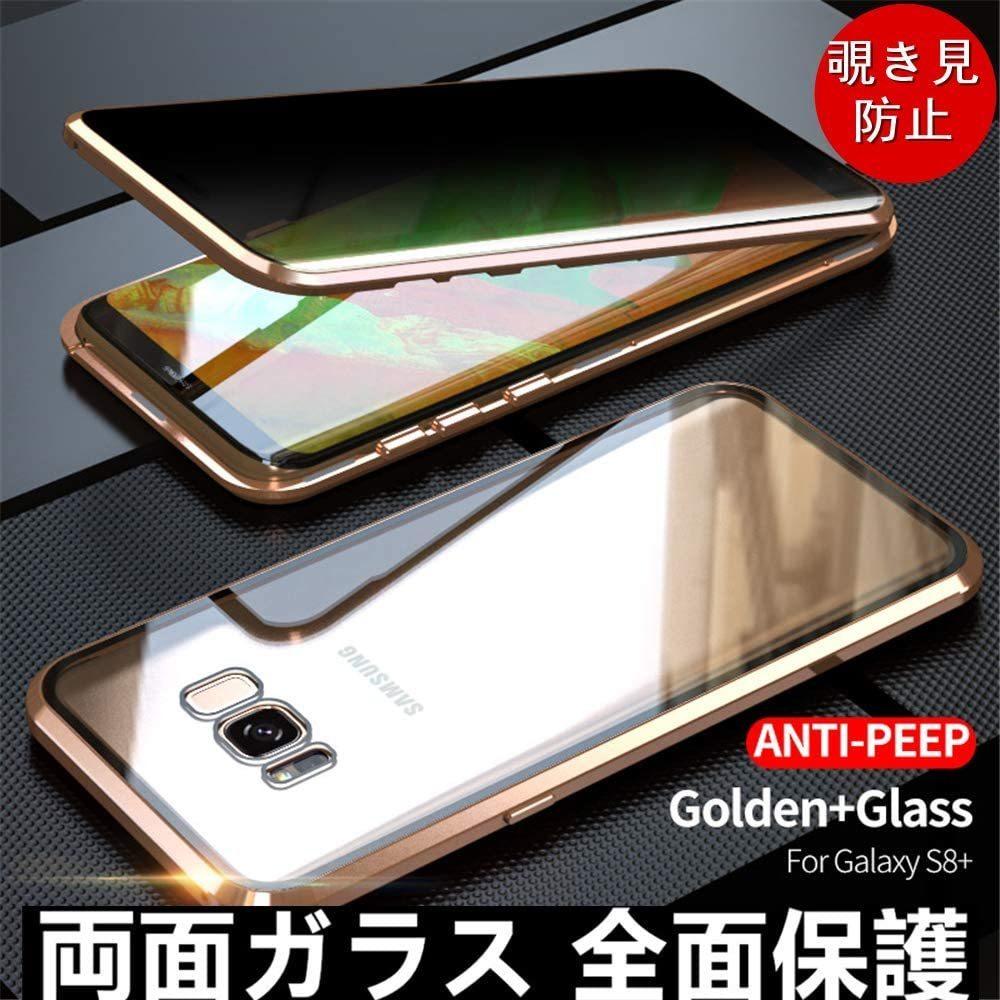 のぞき見防止 表裏両面強化ガラス GalaxyS8+ ケース ガラス アルミ バンパー 360度全面保護 マグネット式 SCV41 SC-03L S8プラス