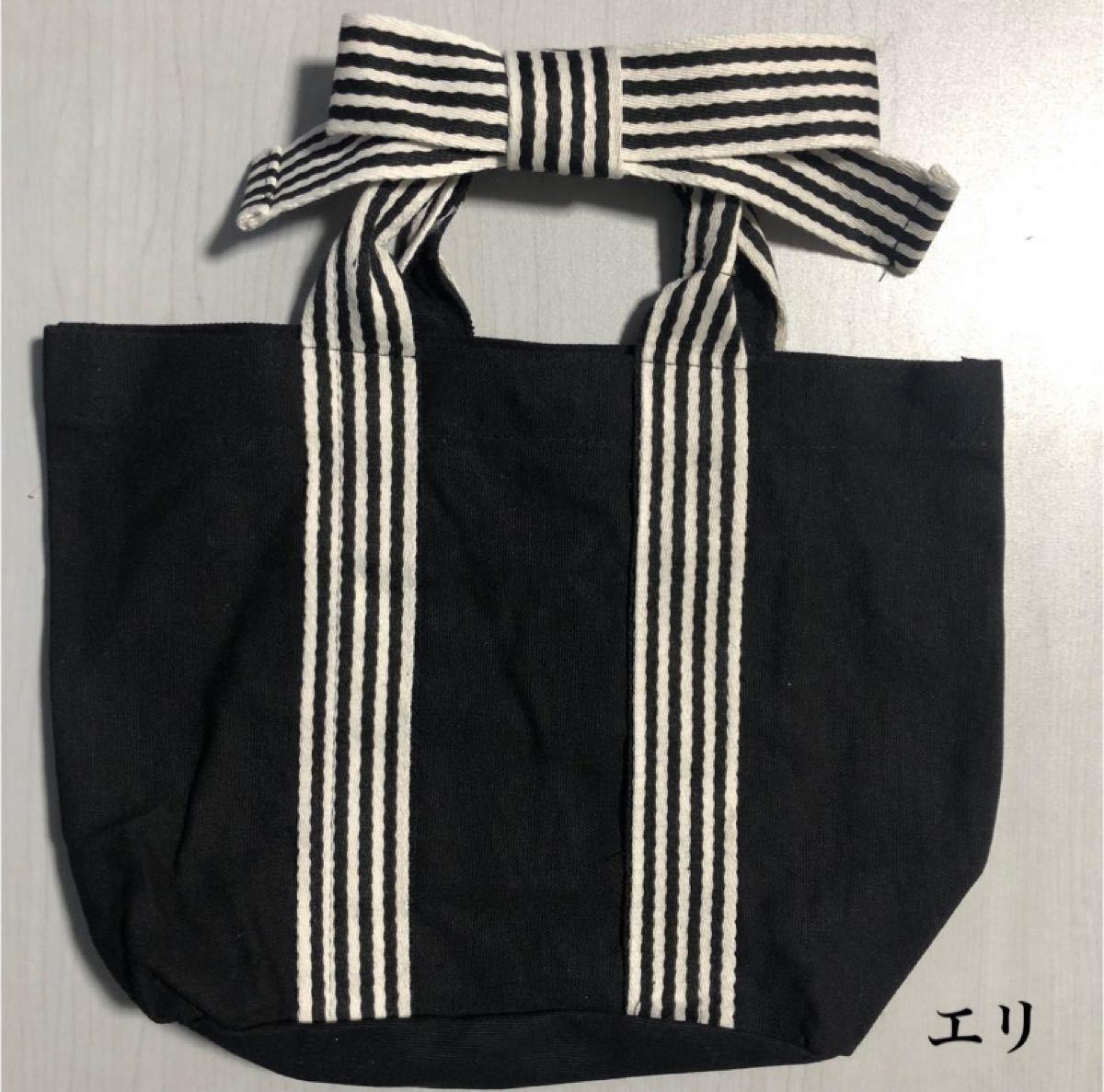 トートバッグ リボン キャンバス ミニトート ボーダー ランチバッグ ブラック マザーズバッグ 黒 エコバッグ ミニバッグ