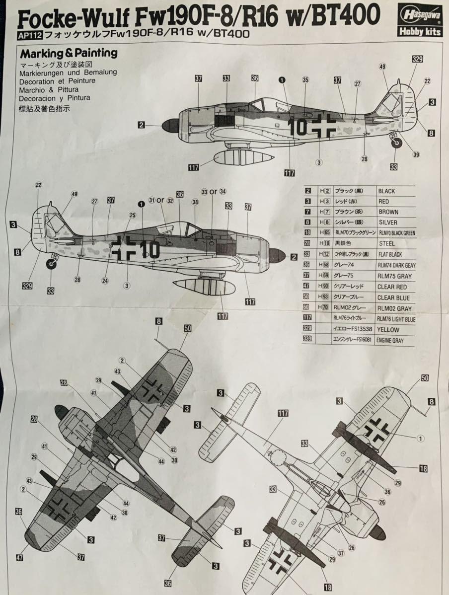 1/72 ハセガワ AP112 フォッケウルフ Fw190 F-8/R16 w/BT400(400Kg 魚雷爆弾搭載)