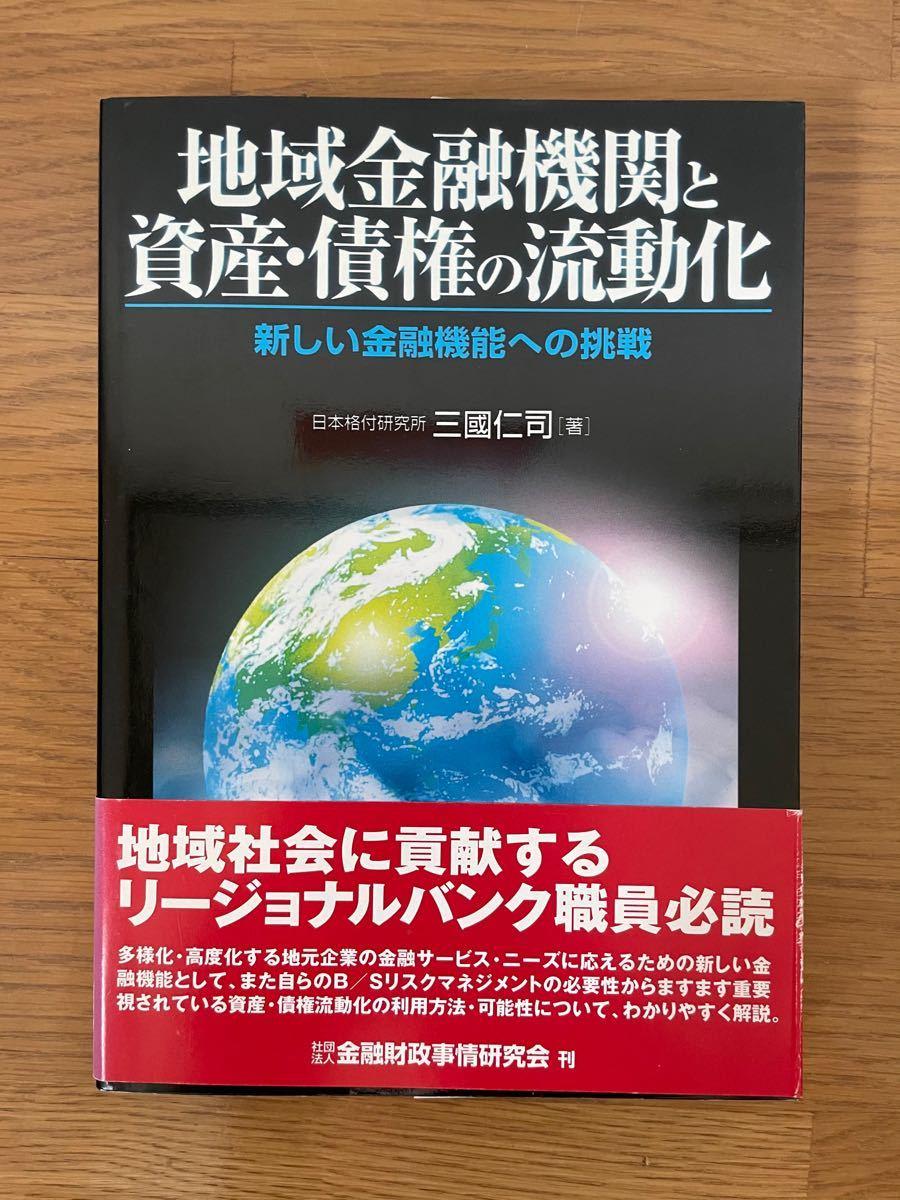地域金融機関と資産債権の流動化 新しい金融機能への挑戦/三国仁司 (著者)