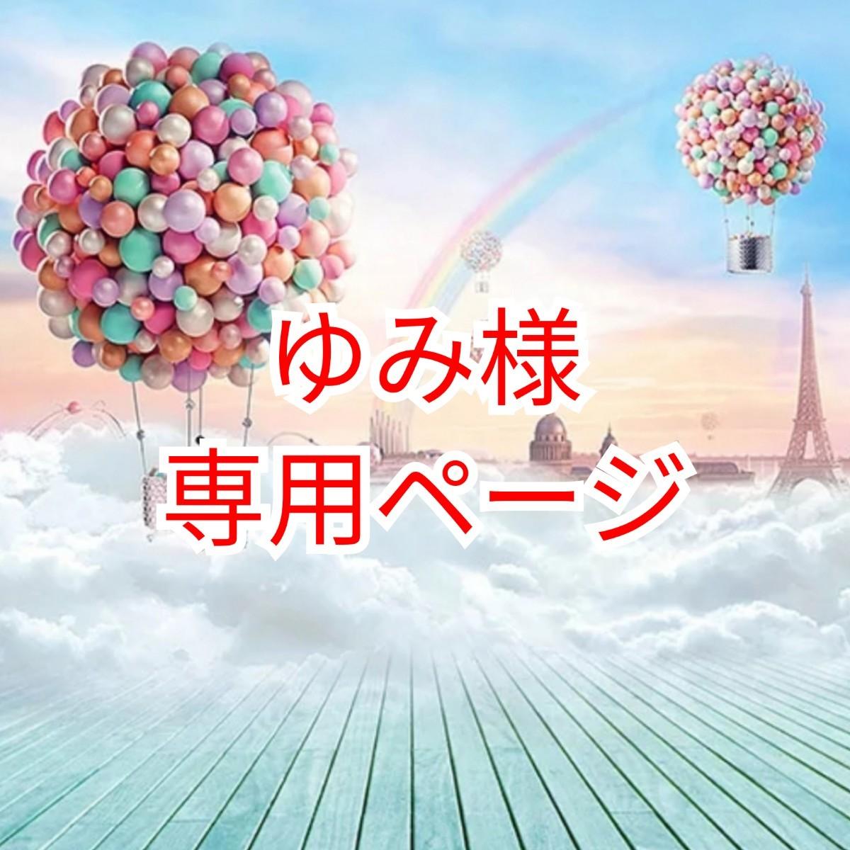 ゆみ様 専用ページ