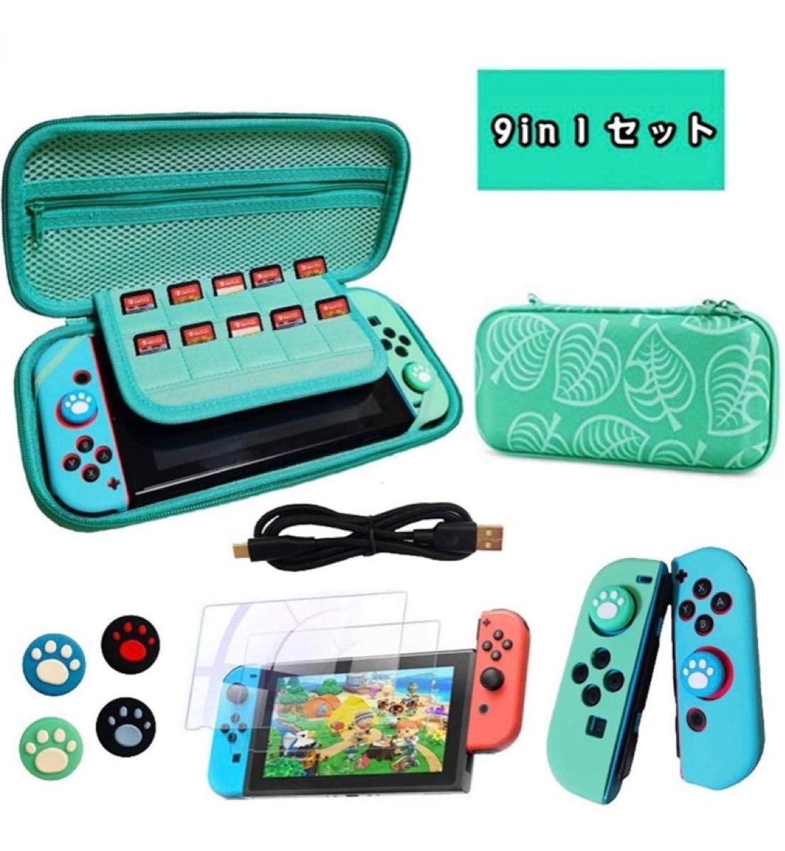 Nintendo Switch  任天堂スイッチ収納 どうぶつの森 ケース