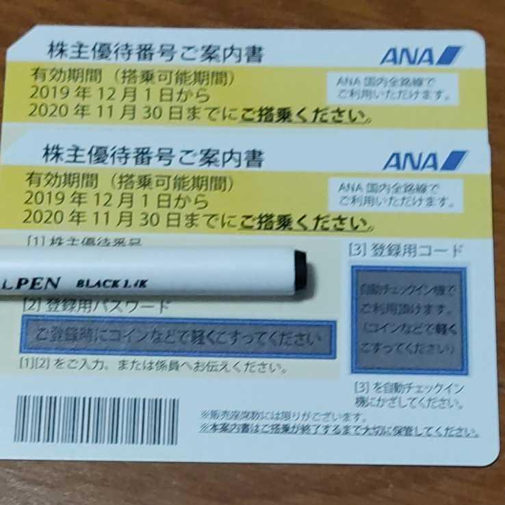 ANA 株主優待券 2枚 期限11/30_画像1