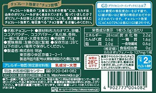 明治(菓子) 明治 チョコレート効果カカオ72%BOX 75g×5箱_画像3