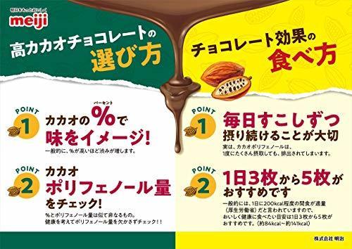 明治(菓子) 明治 チョコレート効果カカオ72%BOX 75g×5箱_画像4