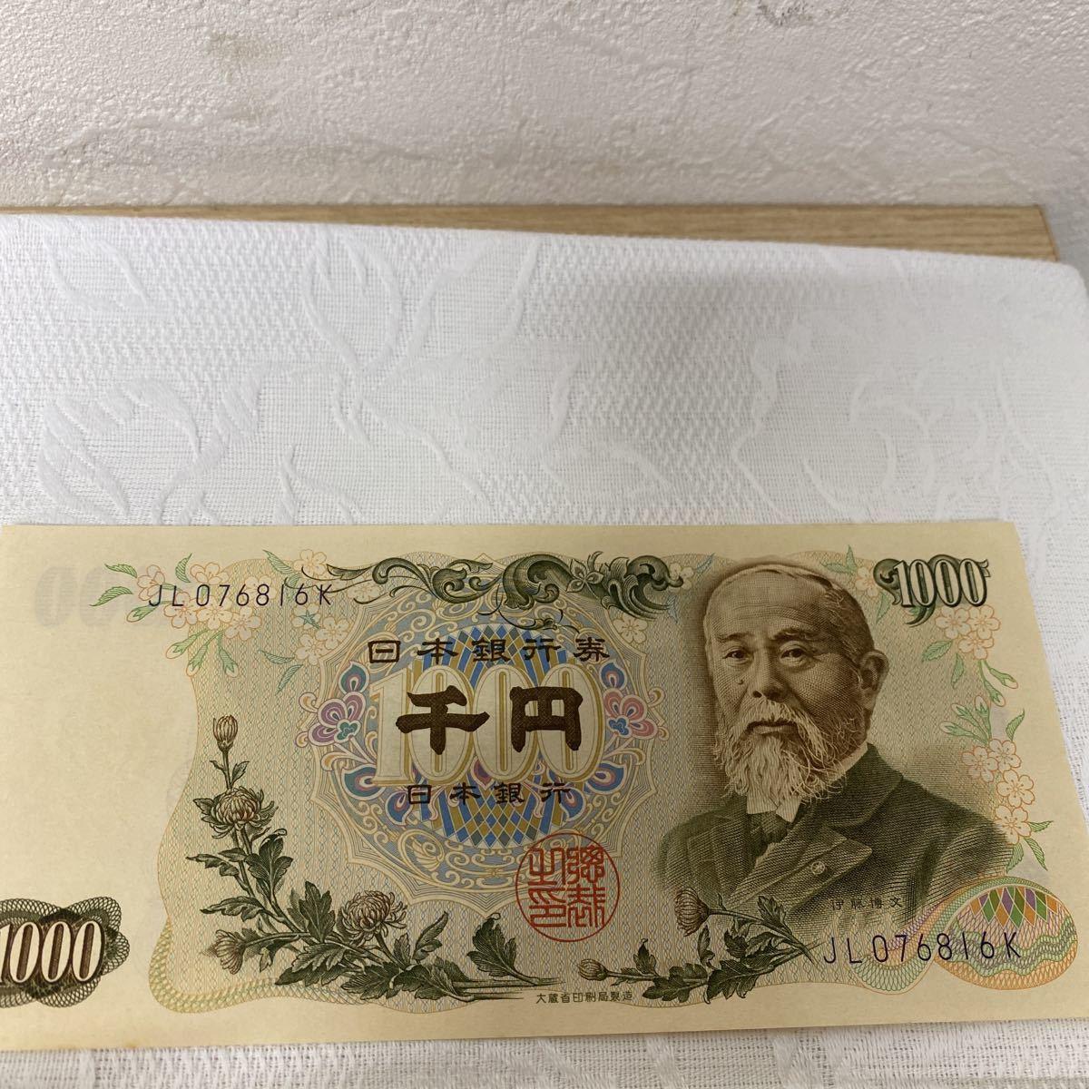 旧紙幣 千円札 伊藤博文 連番 ピン札_画像3