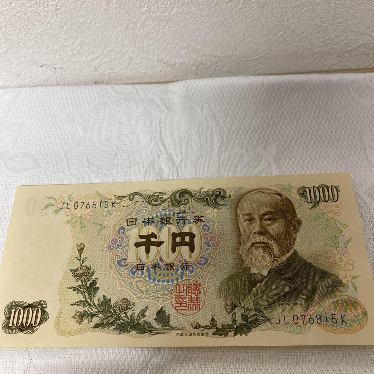 旧紙幣 千円札 伊藤博文 連番 ピン札_画像2