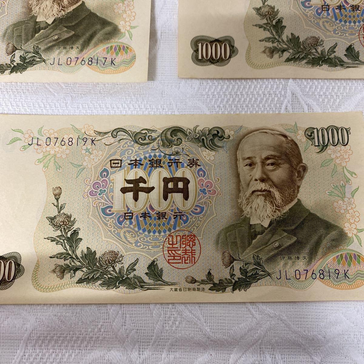 旧紙幣 千円札 伊藤博文 連番 ピン札_画像6