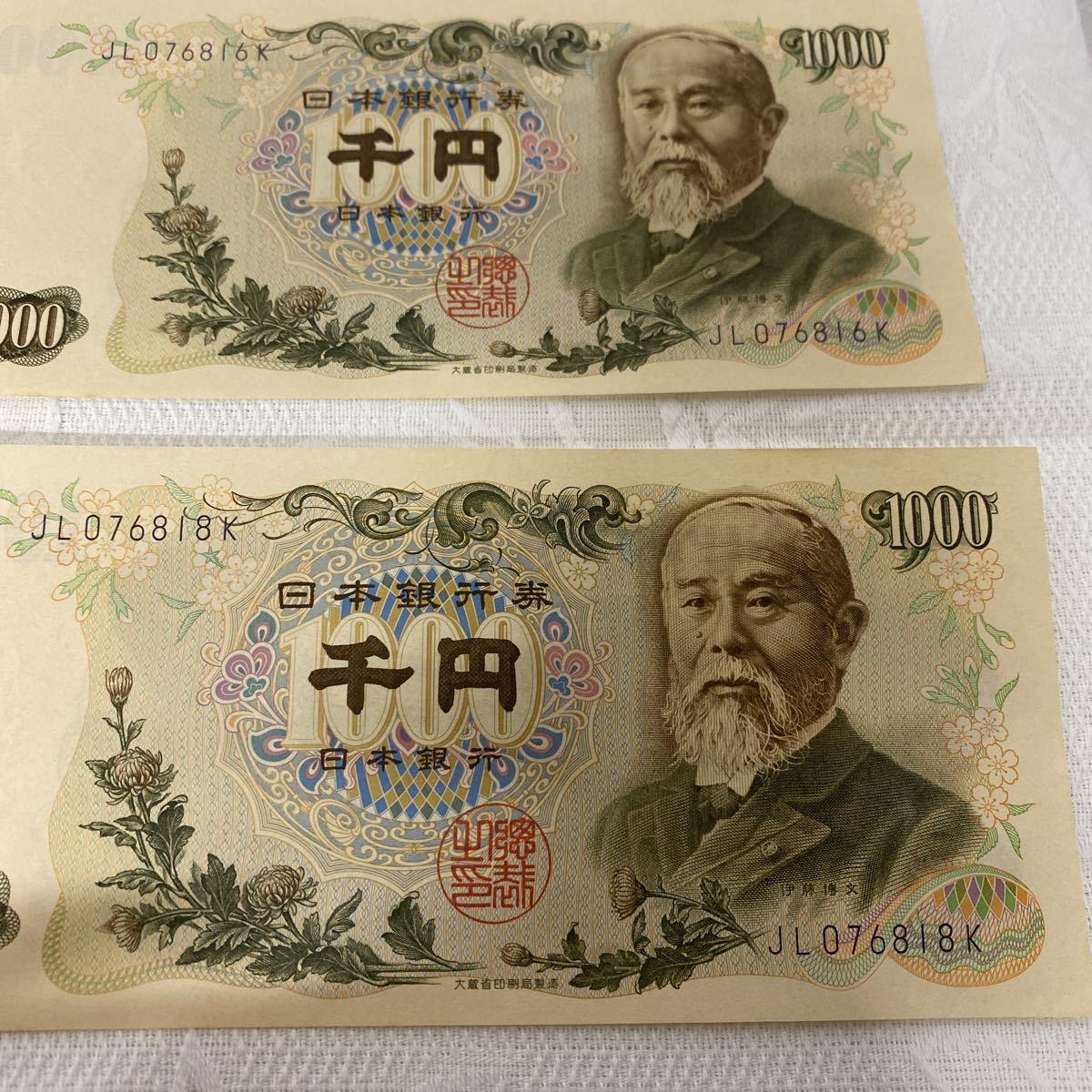 旧紙幣 千円札 伊藤博文 連番 ピン札_画像5