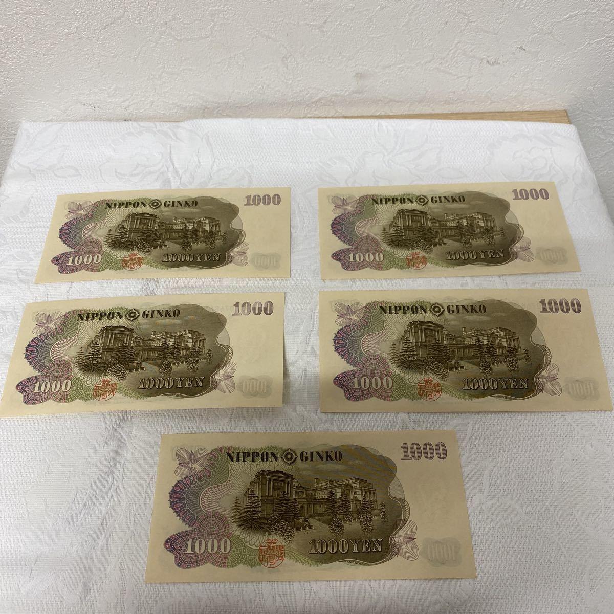 旧紙幣 千円札 伊藤博文 連番 ピン札_画像7