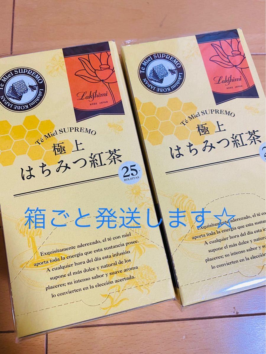 箱ごと発送☆ラクシュミー 極上はちみつ紅茶 はちみつ紅茶 2箱