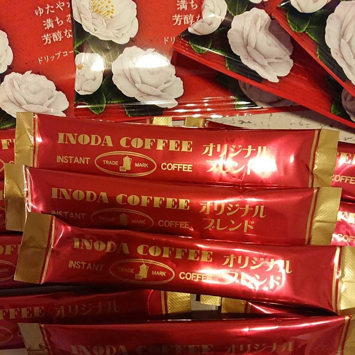 送料無料.*小川珈琲 ドリップコーヒー ・イノダコーヒー インスタントコーヒー飲み比べ_画像2