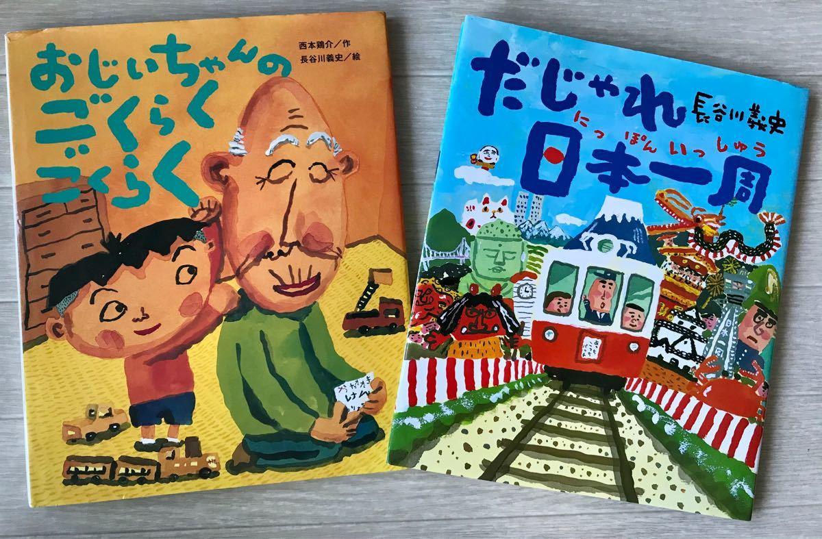 人気絵本作家 長谷川義史 2冊 おじいちゃんのごくらくごくらく だじゃれ日本一周