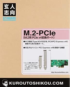 玄人志向 STANDARDシリーズ PCI-Express x4接続 M.2スロット増設インターフェースボード M.2-PCIE_画像6