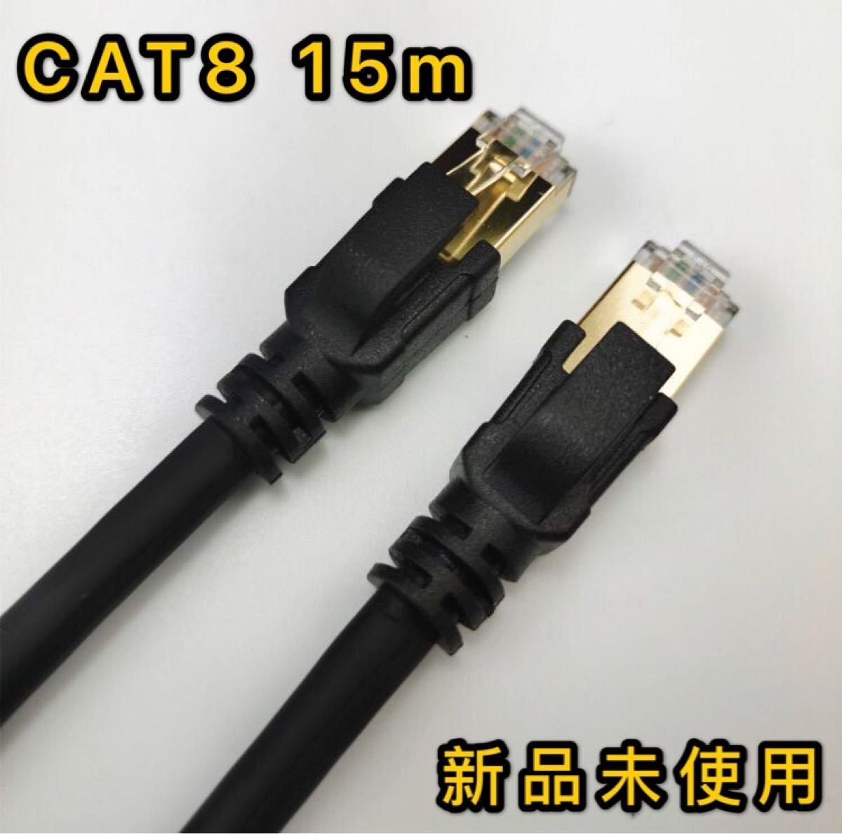 LANケーブル 15m CAT8 40ギガビット 超高速通信対応新品未使用光回線