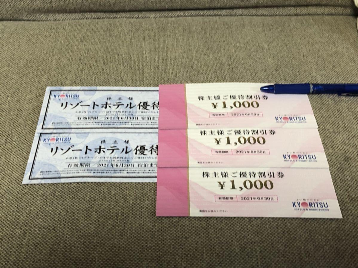 共立メンテナンス 株主優待券3,000円分 リゾートホテル優待券 2枚 有効期限2021年6月30