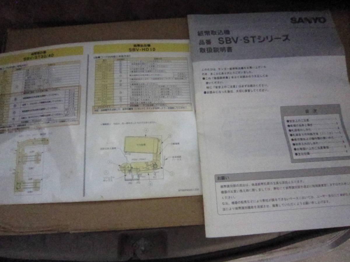 Nacol ナコル NE-310 サンヨー識別機 クレーンゲーム 両替機 パチスロ 払い出し機 高額紙幣 SBV-STシリーズ SBV-HD10 説明書 エラーコード
