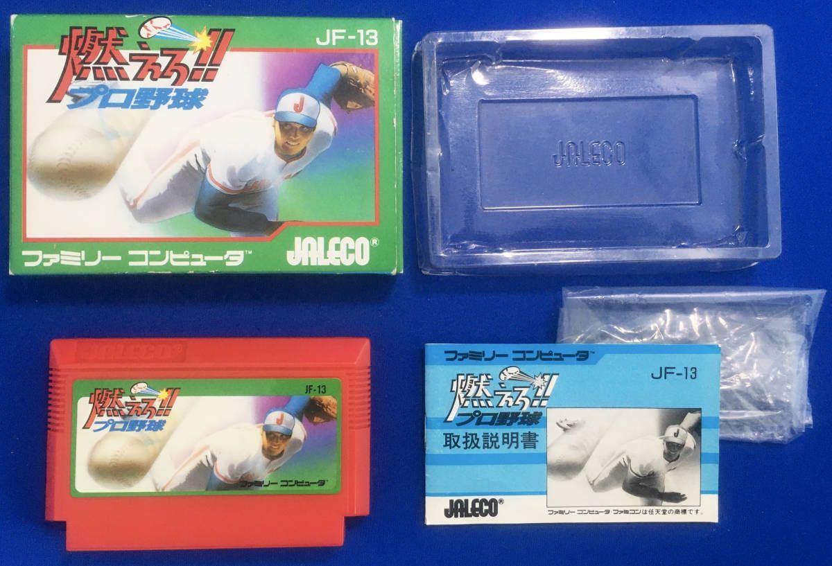 燃えろ!!プロ野球 ファミリーコンピュータ用ソフト カセット美品【箱・説明書・プラケースあり】