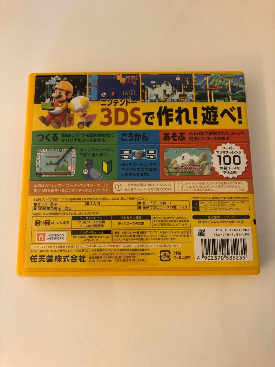 【3DS】 スーパーマリオメーカー for ニンテンドー3DS