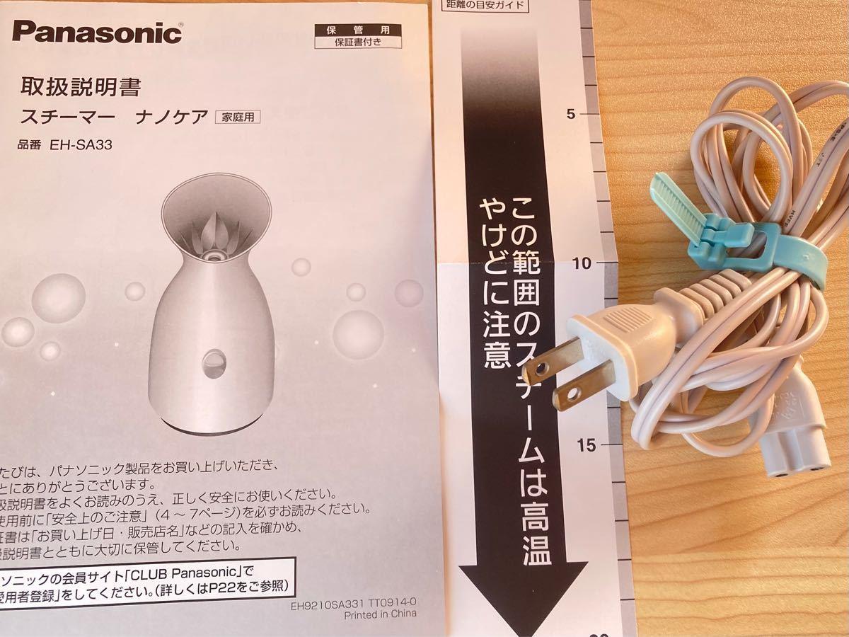 Panasonic パナソニック スチーマー ナノケア EH-SA33 / 取説あり お値下げ中♪
