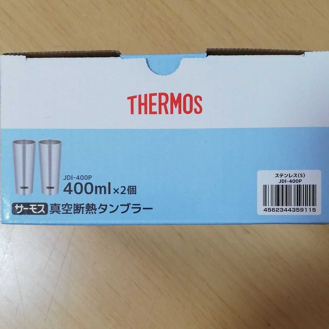 サーモス 真空断熱タンブラー 400ml×4個
