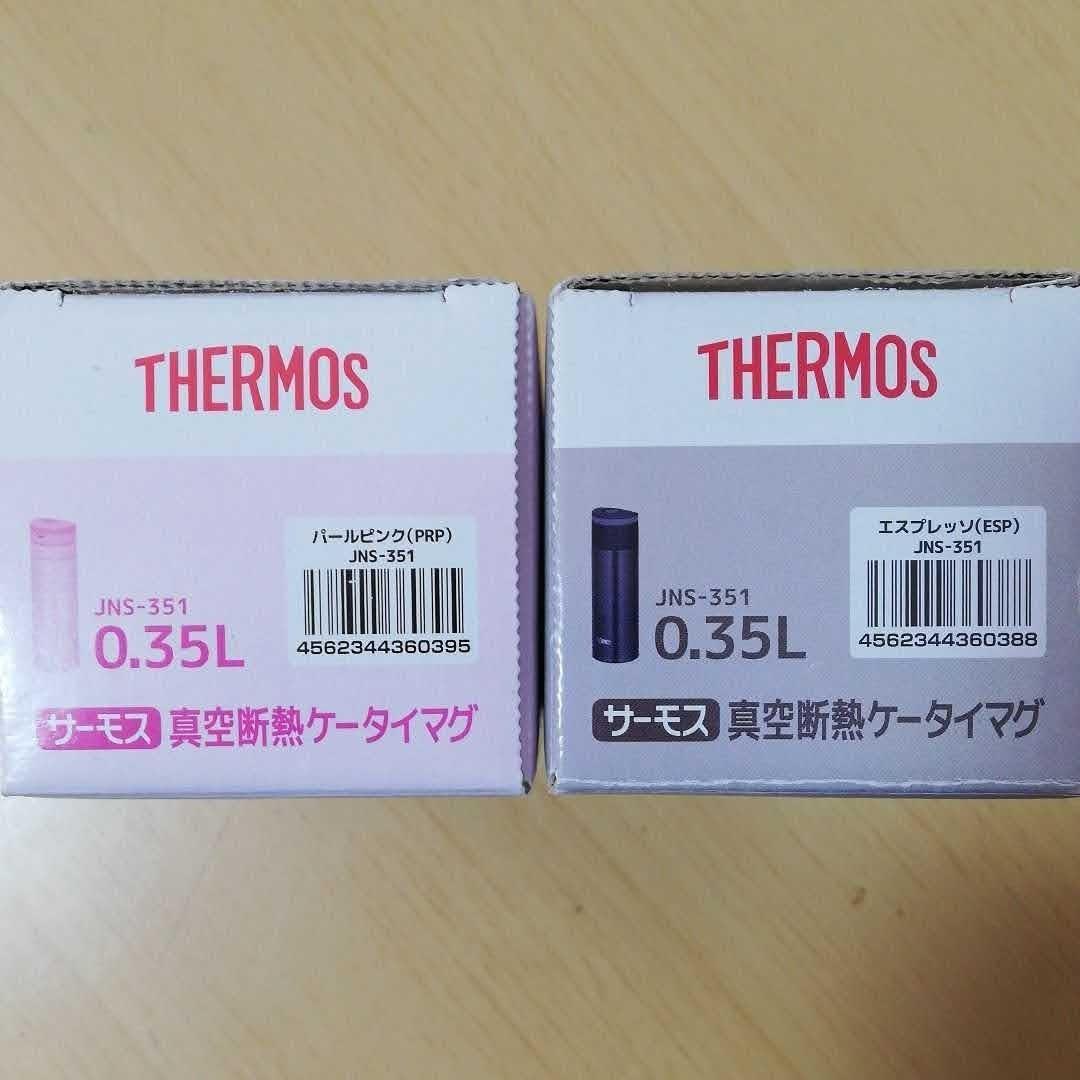 サーモス 真空断熱ケータイマグ JNS-351 2本