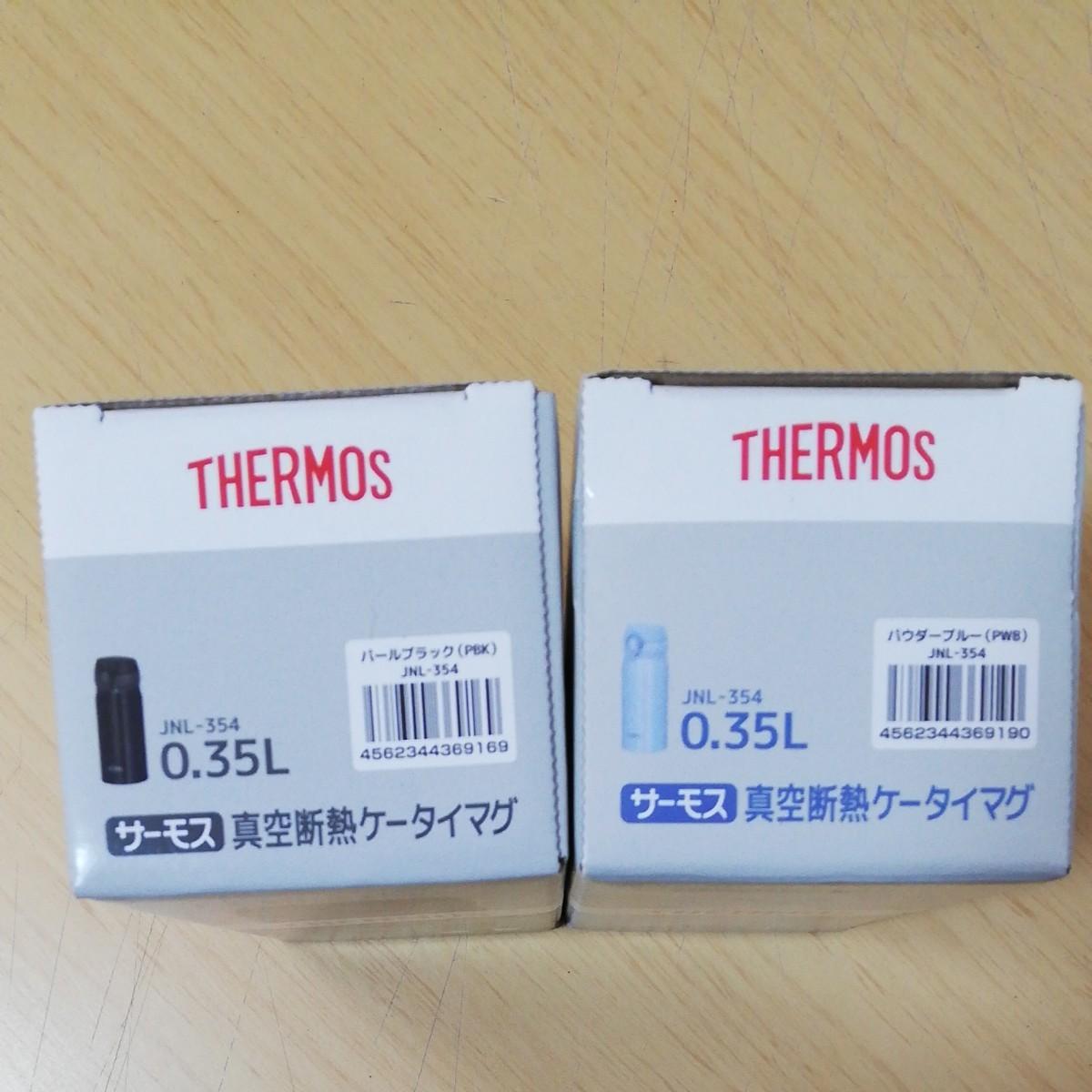 サーモス 真空断熱ケータイマグ JNL-354   2本