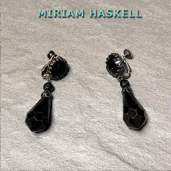 ◆ミリアムハスケル:黒長ダイヤ型スリングイヤリング:ヴィンテージコスチュームジュエリー:Miriam Haskell