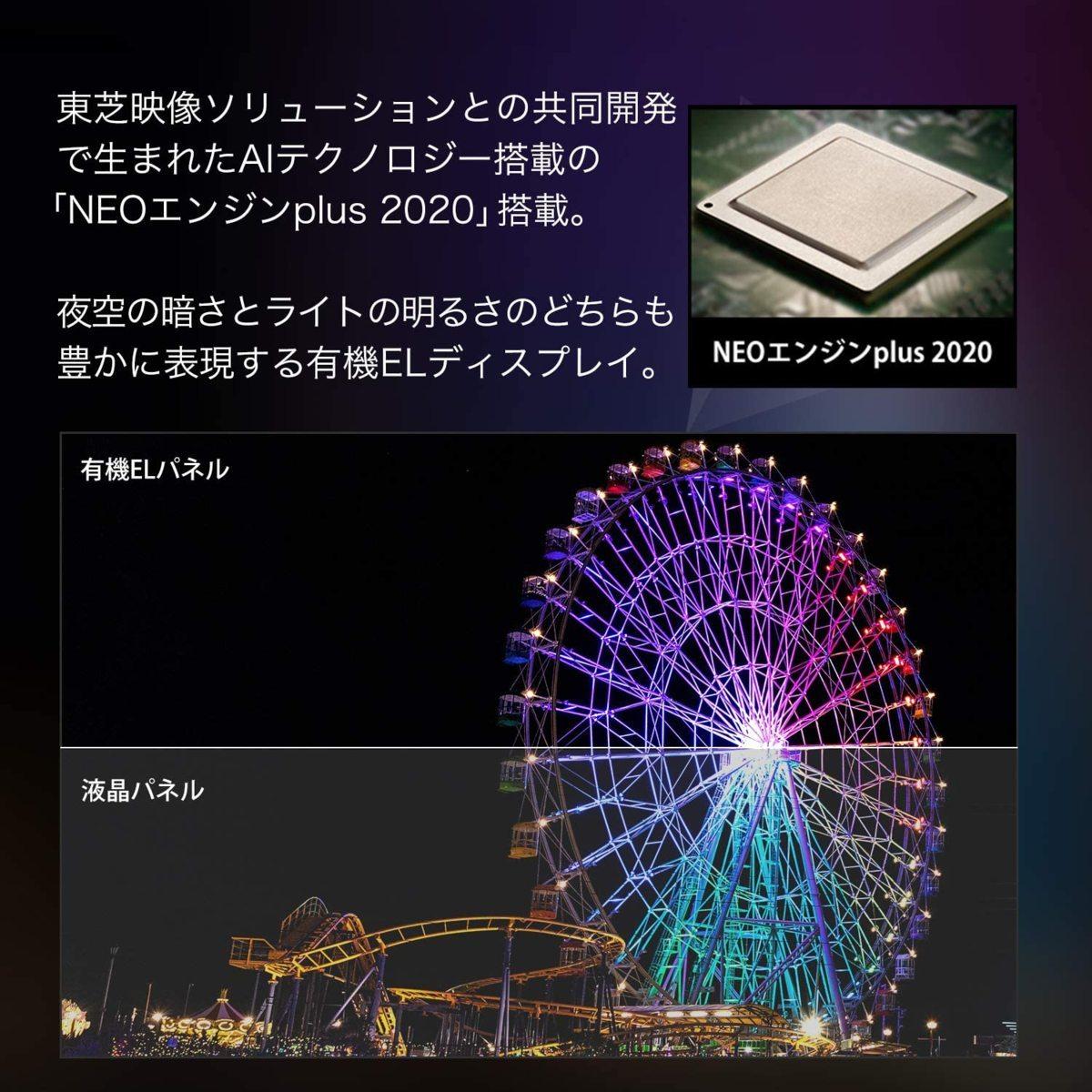 ハイセンス 55V型 4Kチューナー内蔵 有機ELテレビ 55X8F 無線LAN/Eilex PRISM/DOLBY AUDIO/YouTube/Amazonプライム/Netflix 2021/1~3年保証_画像6