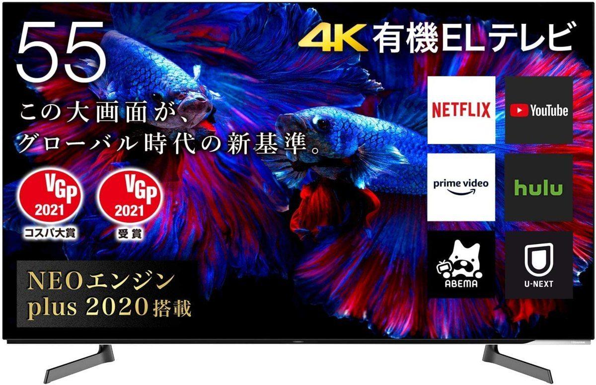 ハイセンス 55V型 4Kチューナー内蔵 有機ELテレビ 55X8F 無線LAN/Eilex PRISM/DOLBY AUDIO/YouTube/Amazonプライム/Netflix 2021/1~3年保証_画像1