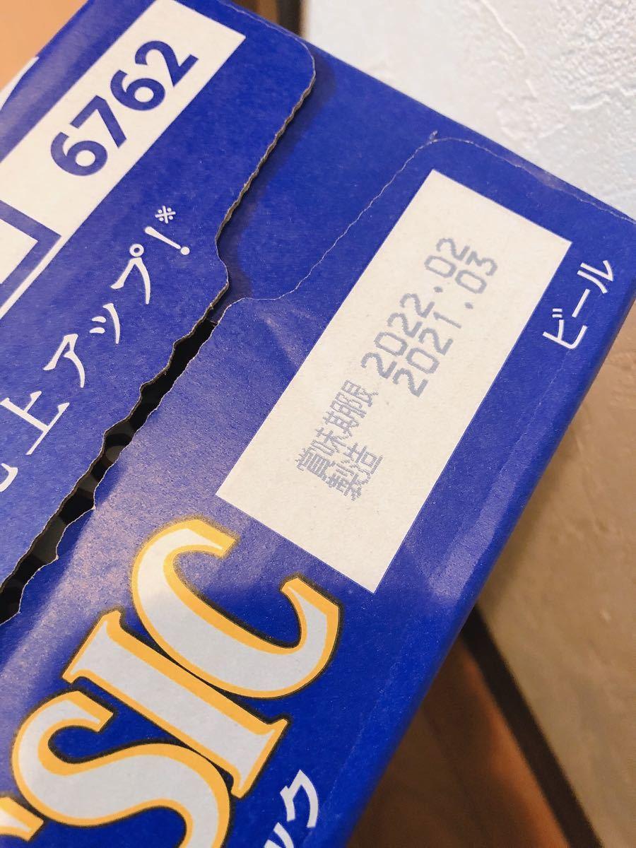 北海道限定サッポロクラシック350ml×24缶セット