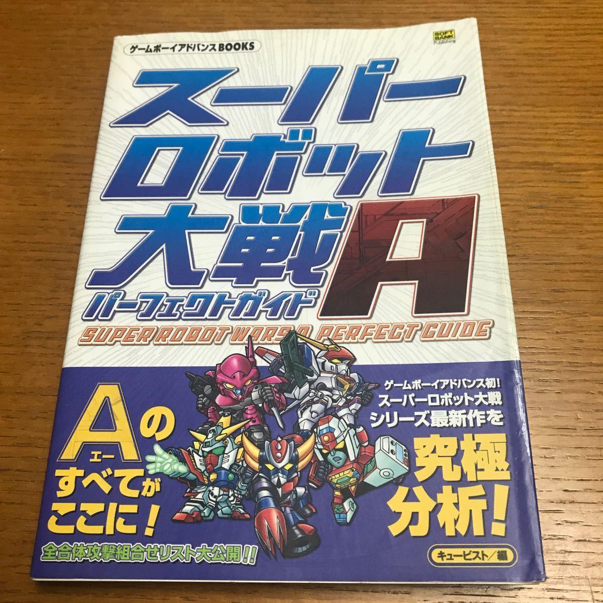 ゲームボーイアドバンス スーパーロボット大戦A 攻略本付き
