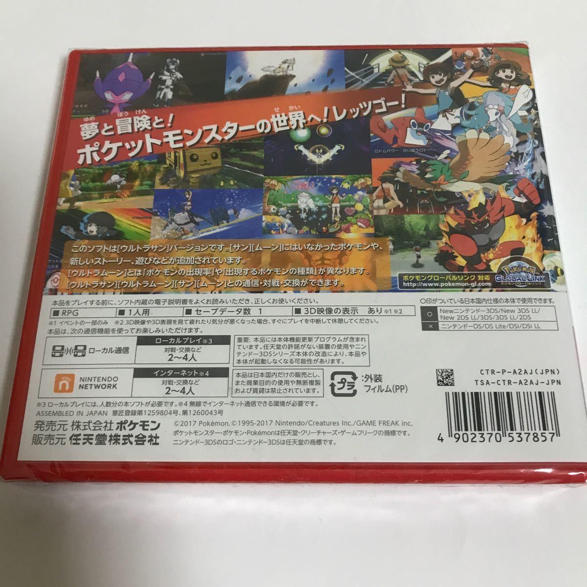 ポケットモンスターウルトラサン ニンテンドー3DSソフト ポケモン
