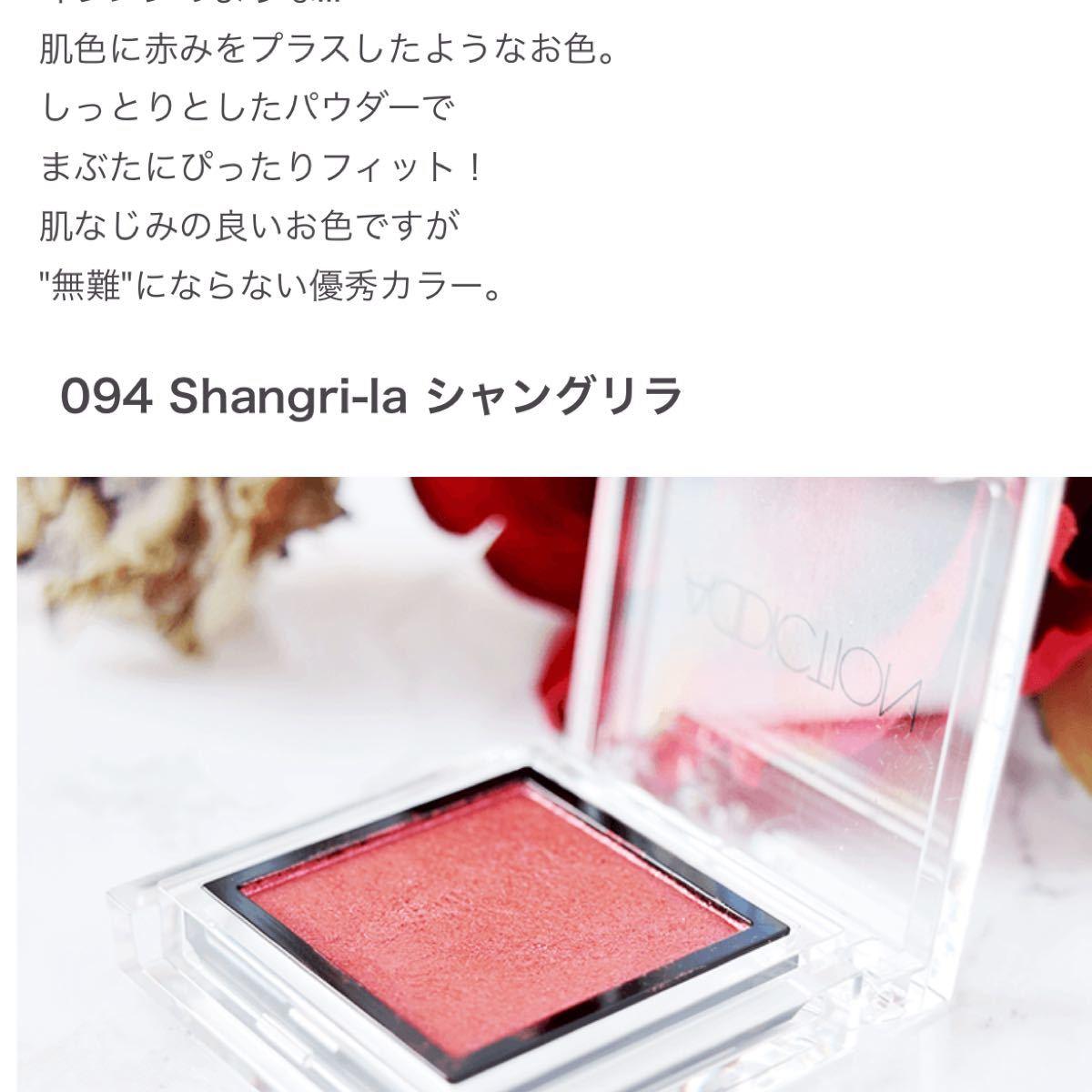 アディクション ザ アイシャドウ 94 shangri-La