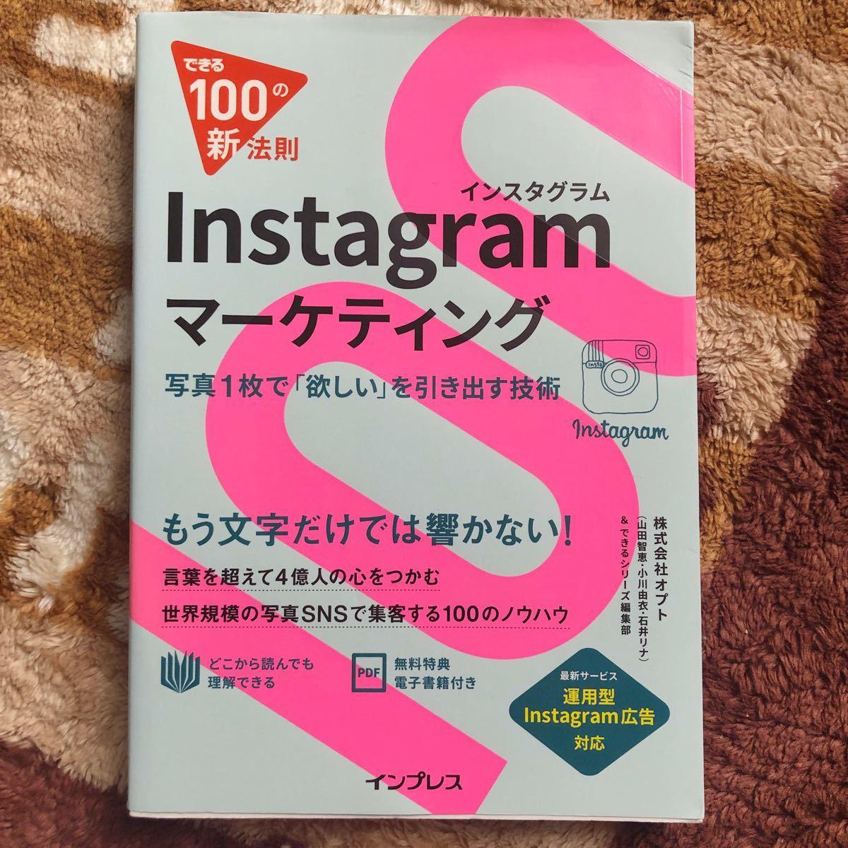 「Instagramマーケティング 写真1枚で「欲しい」を引き出す技術」オプト / できるシリーズ編集部