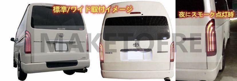 トヨタ ハイエース 200系 1ー6型 寒冷地仕様対応 流れるウインカーファイバースモークテールランプシーケンシャル クリアタイプ k-63-03_画像6