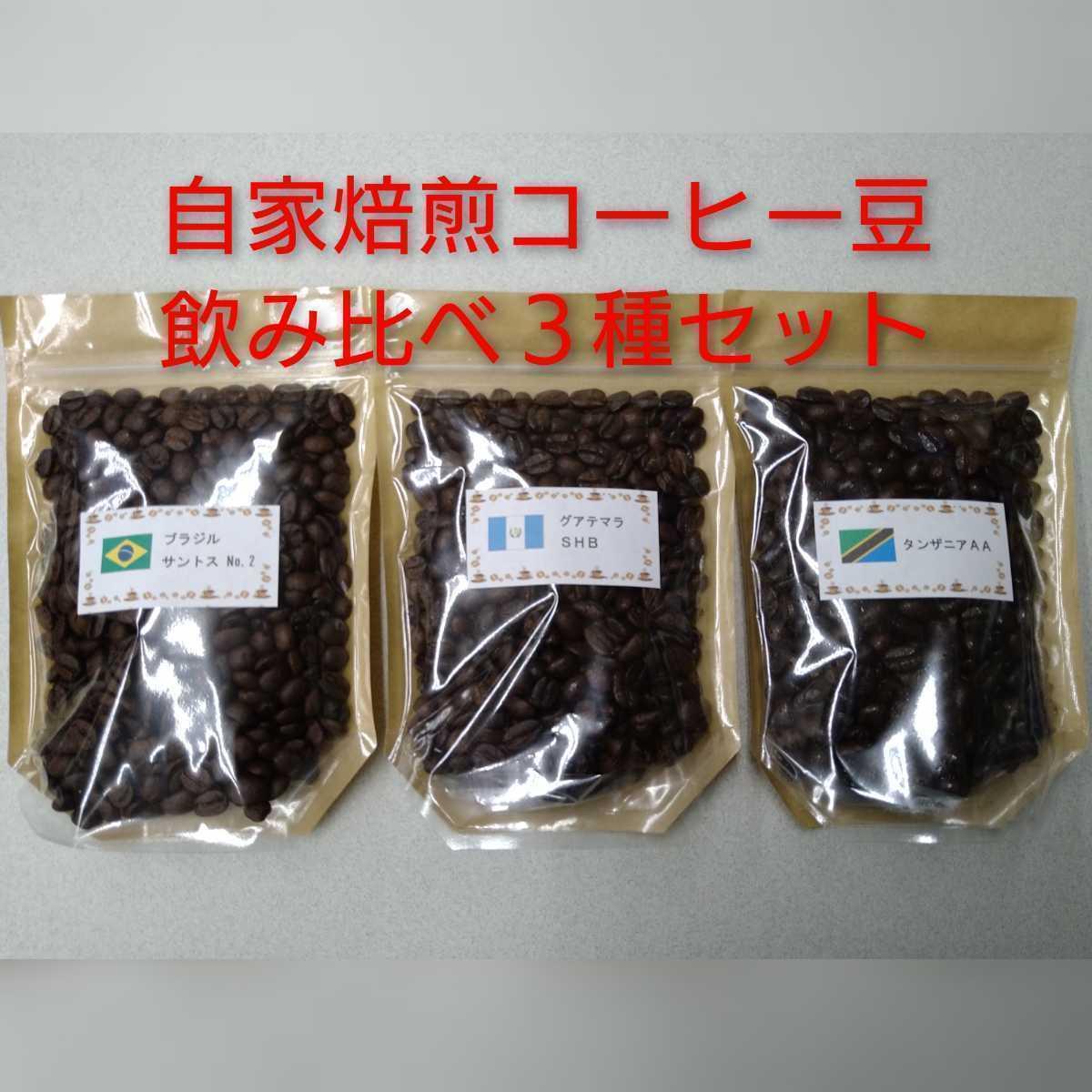 【送料無料】煎りたて自家焙煎コーヒー豆飲み比べ3種セット_画像1