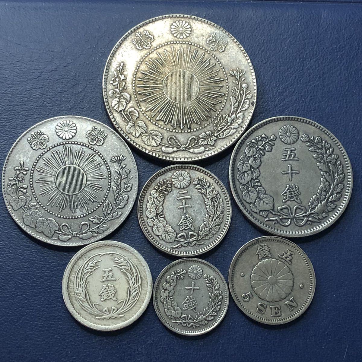 (BRA-559)古銭 明治三年一円銀貨 7枚まとめて 50銭 20銭 10銭 5銭