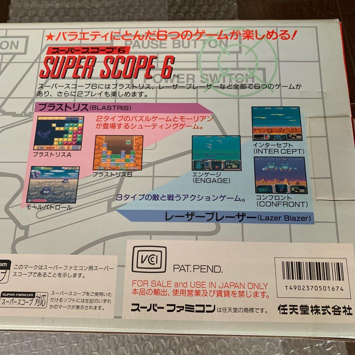 スーパーファミコン スーパースコープ