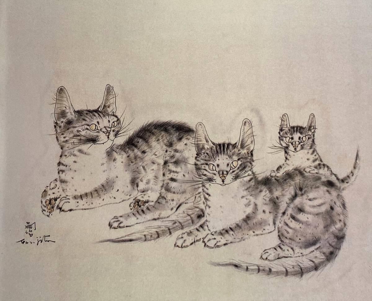 Tsuguharu Fujita, Three Cats, aus einem seltenen Kunstbuch, neuer Luxusrahmen, matt gerahmt, versandkostenfrei, Leonard Fujita Malerei & Ölgemälde & Tiermalerei