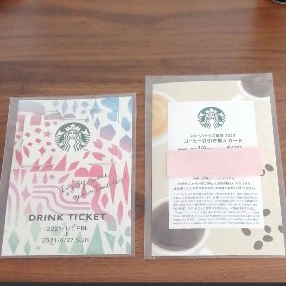 スターバックス ドリンクチケット6枚+コーヒー豆引き換えカード1枚