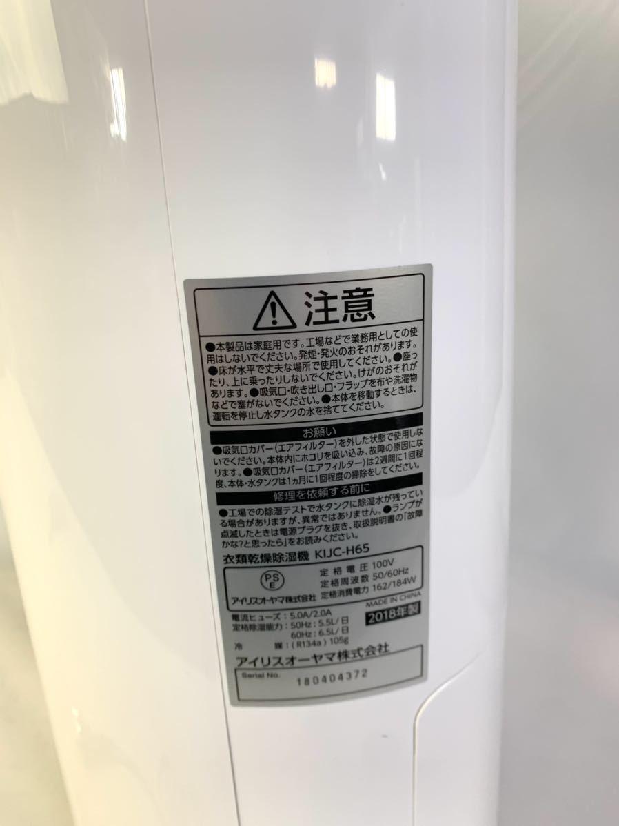 ●IRIS OHYAMA KIJC-H65 衣類乾燥除湿機 2018年製 アイリスオーヤマ●_画像7