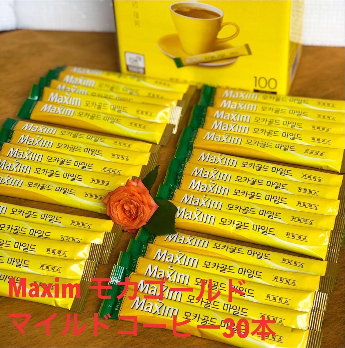 韓国 マキシムモカゴールドマイルドコーヒー 30本